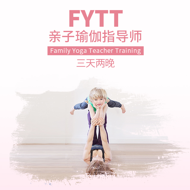 FYTT亲子瑜伽指导师