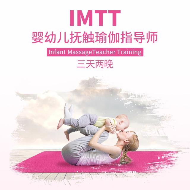 婴幼儿抚触瑜伽指导师